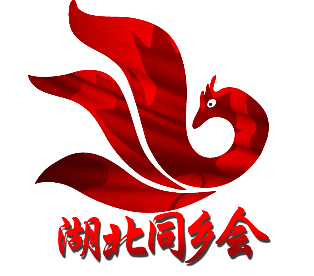加拿大湖北同乡会 The Hubei Association Of Canada Logo